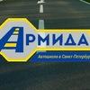 Автошкола Армида в Санкт-Петербурге l Мотошкола