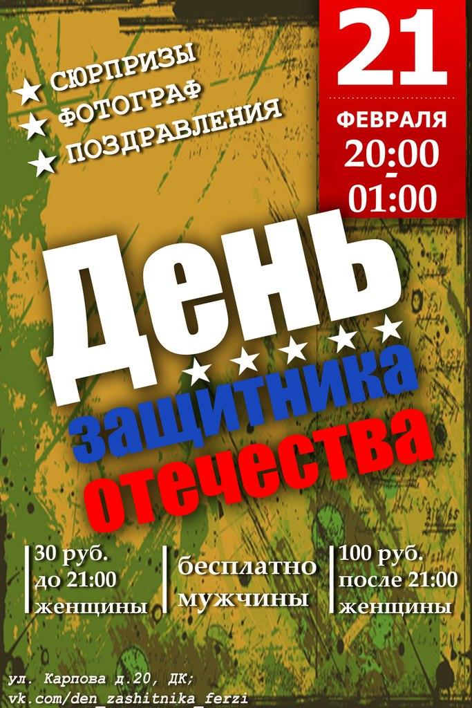 Афиша Калуга День защитника отечества