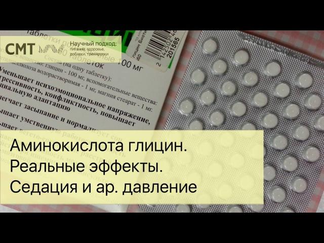 Аминокислота глицин Реальные эффекты Седация и ар давление