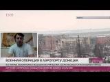 «Ситуация достигла апогея». Донецкий блогер о начале массированной операции в аэропорту