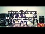 ThePub Концерт группы Рекорд Оркестр