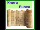 Книга Еноха (Эфиопский Енох) аудиокнига - ч.4 (под редакцией Андрея Вестника)