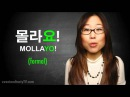 Whats MOLLA 몰라 Learn a Common K-POP word KWOW 44