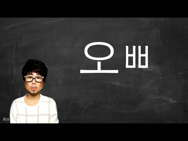 What is OPPA and UNNI? Brothers Sisters in Korean (KWOW 4)