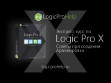 Logic Pro X - Экспресс Курс. Урок 6 Советы при работе с Аранжировкой