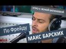 Макс Барских - По Фрейду