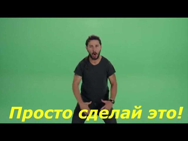 Just do it (Русские субтитры)