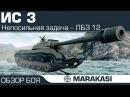 Непосильная задача, 12 лбз World of Tanks - ИС-3 [wot-vod.ru]