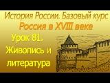 Россия в XVIII веке. Живопись и литература. Урок 81