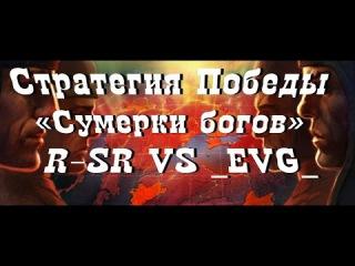 World of Tanks Стратегия Победы, Сумерки богов R-SR VS _EVG_, Песчаная река