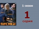 Висяки 1 серия детективный сериал криминальная драма
