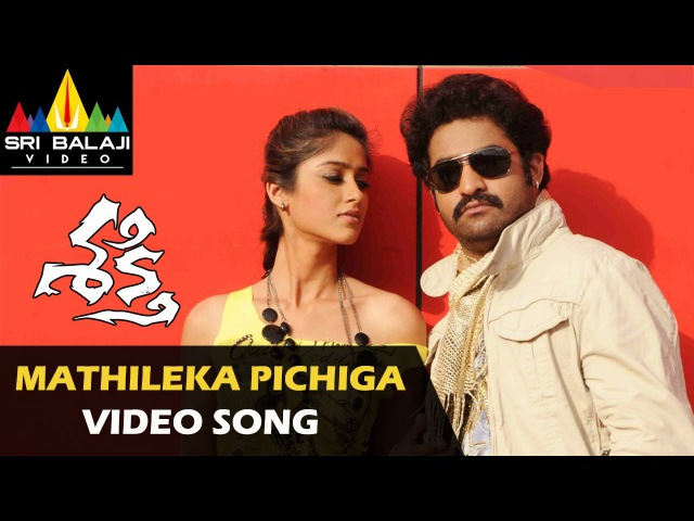 Shakti Songs | Mathileka Pichiga Video Song | Jr NTR, Ileana | Sri Balaji Video