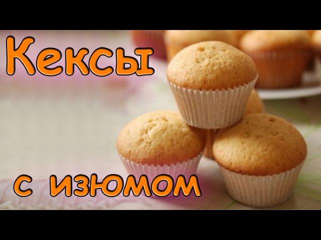 Кекс с изюмом за 5 минут Простой рецепт Популярное видео