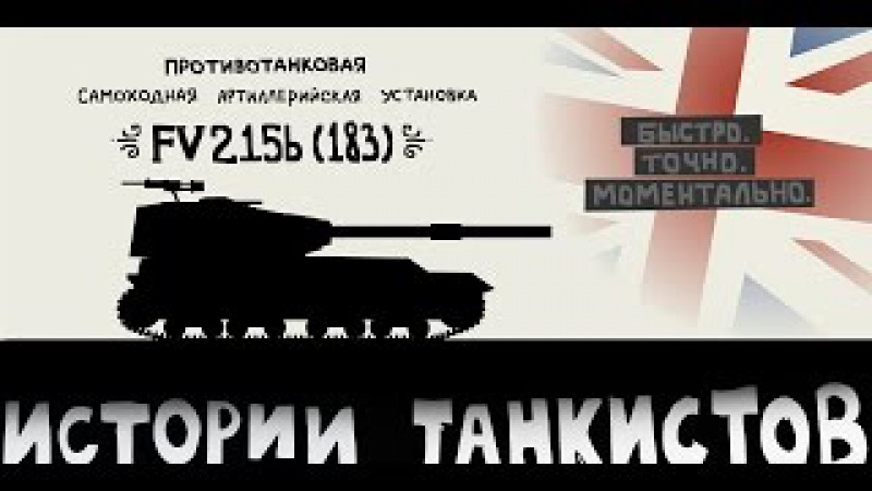 FV215b (183) - Истории танкистов | Приколы, баги, забавные ситуации World Of Tanks.