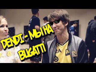 Dendi - Мы на Bugatti   Dota 2 Music