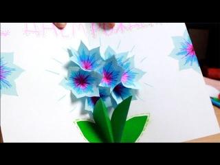 Поделка: 3D открытка День Рождения, 8 Марта!