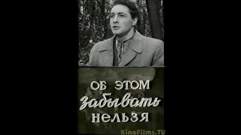 Очень редкий фильм Об этом забывать нельзя 1954
