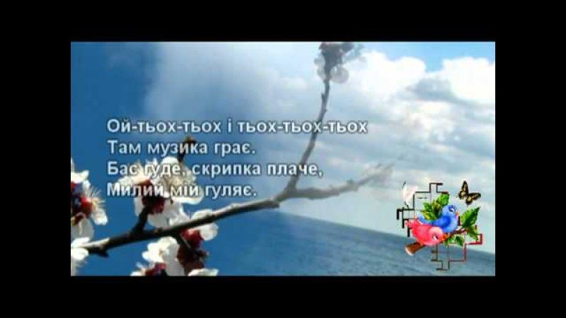 Ой у гаю, при Дунаю Мілла Йовович Українська пісня