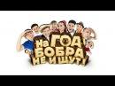 На Гоа бобра не ищут (часть 2) - Уральские Пельмени (2013)