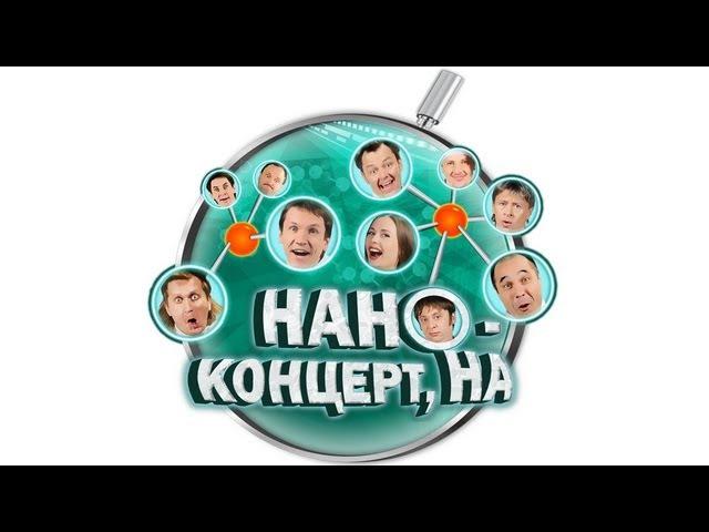 Наноконцерт - Уральские Пельмени (2011)