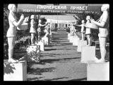 Добро пожаловать, или Посторонним вход воспрещен (1964), СССР, реж. Элем Климов - Комедия, семейный