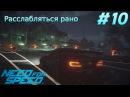 Need For Speed 2015. Прохождение игры. Расслабляться рано. XboxONE 10
