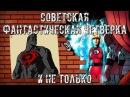 AKR – Советская Фантастическая Четвёрка и не только