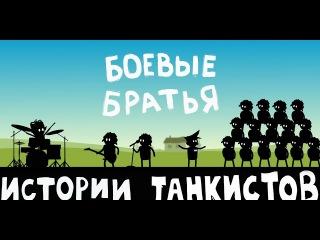 Истории танкистов. Серия 32. БОЕВЫЕ БРАТЬЯ. Shoot Animation Studio