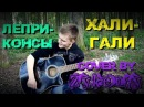 Леприконсы - Хали Гали Cover by Zykeniy