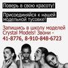 ТВЕРЬ. Школа моделей. Crystal Models Management