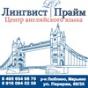 Лингвист-Прайм, центр английского языка в Москве