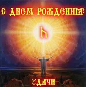 Славянское поздравление с днем рождения