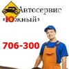 АВТОСЕРВИС ЮЖНЫЙ/АВТОСТЕКЛА г. Кола