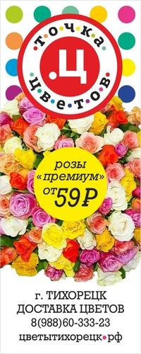 Тихорецк доставка цветов на дом