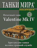 №11 Valentine Mk IV Советский зимний