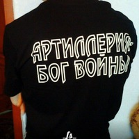 Артем Бармин