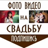 wedding_foto_video_bryansk