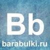 Barabulki.ru