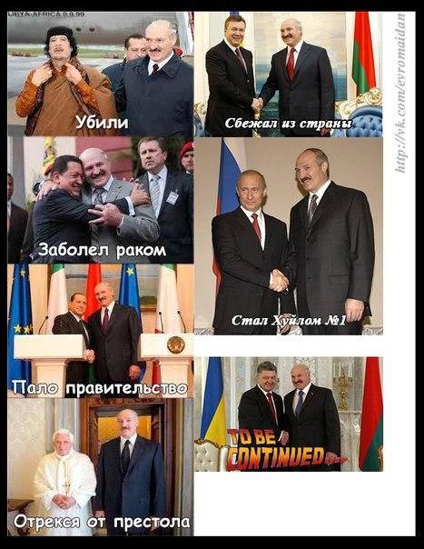 """Лукашенко не поедет на саммит """"Восточного партнерства"""" в Ригу - Цензор.НЕТ 7814"""