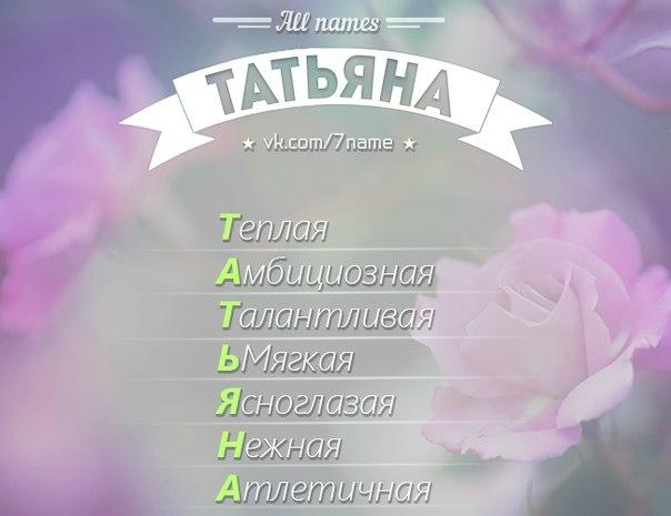 татьяна картинки с именем