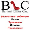 Бизнес-клуб для женщин Business Lady Club