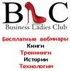 Бизнес-клуб для женщин Business Lady Club