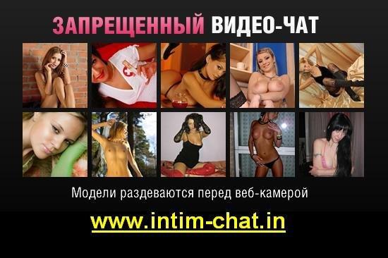 бесплатный секс видеочат без регистрации