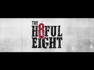 Hateful Eight / Омерзительная восьмёрка - трейлер восьмого фильма Тарантино в переводе Гланца