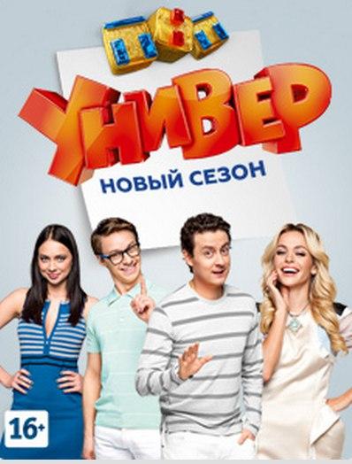 Универ Новая общага, сезон 1, серия 1 (Россия, 2 12