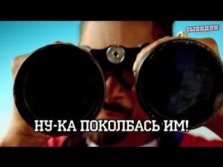 СЫЕНДУК-ЗАПОЙ ПО-НАШЕМУ(перевод песни)