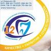 12-ая городская стоматологическая поликлиника