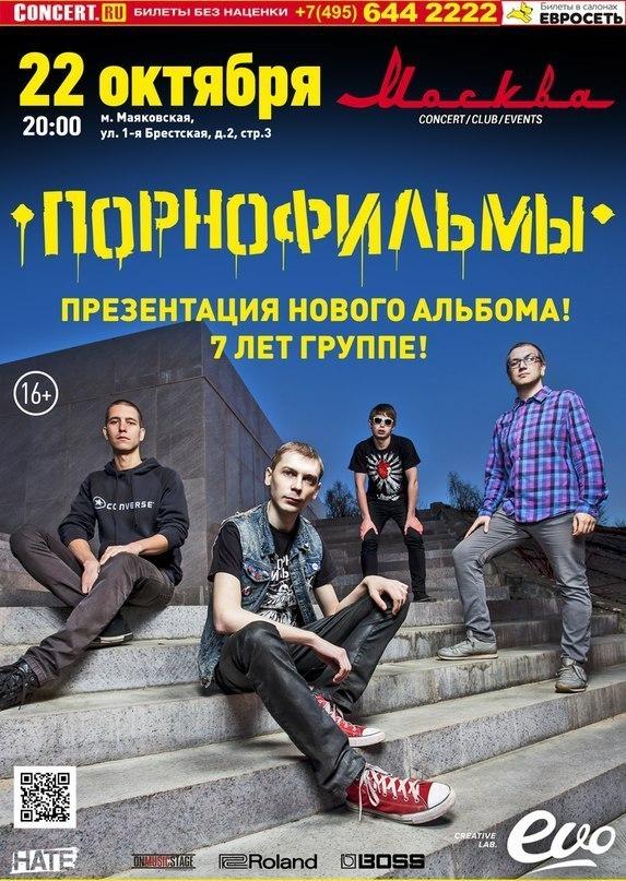 Осенью «Порнофильмы» порадуют презентацией нового альбома