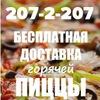 PIZZAMAN (ПИЦЦАМЕН) - ДОСТАВКА ПИЦЦЫ ПЕРМЬ