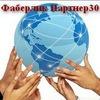 Фаберлик Партнер30